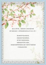 花边手绘书写信纸.docx