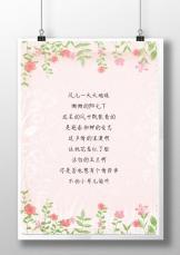 小清新春季唯美花卉信纸.docx