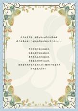 花边蝴蝶可爱文艺风格信纸.docx