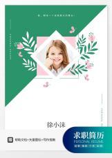小清新绿叶蝴蝶插画简历套装.docx