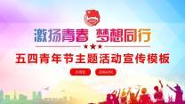 五四青年节主题活动宣传模板.pptx