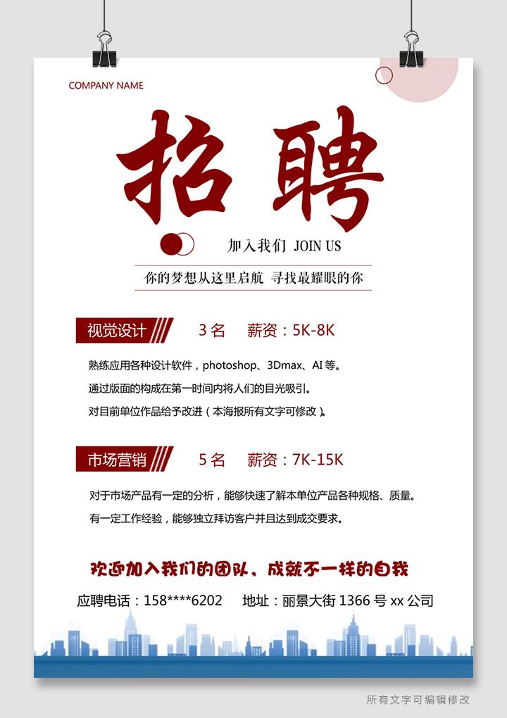 招聘海报广告信息宣传.docx