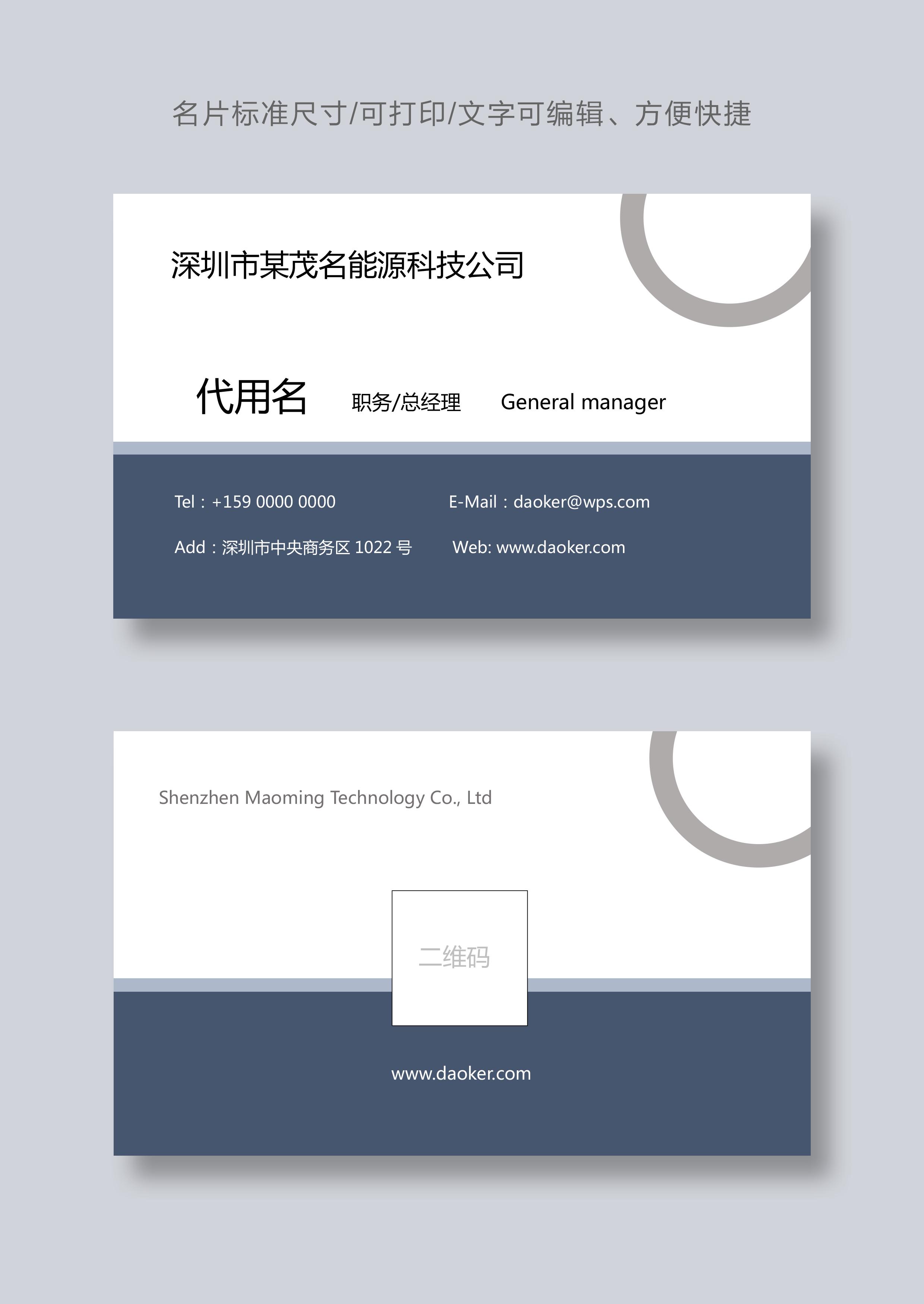 简约高档名片模板.docx