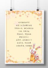 小清新可爱日系风小兔卡通信纸.docx