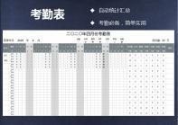 员工考勤表(自动生成日期).xls
