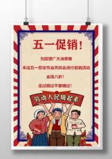 劳动节电商饭店促销宣传单.docx