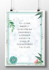 春季唯美风蝴蝶花卉信纸.docx