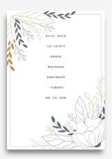 简约手绘白色花朵信纸.docx