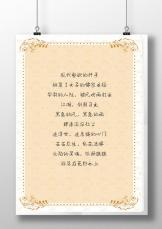 小清新优雅花卉欧式边框信纸.docx