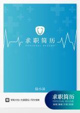 清新蓝绿医护简历套装.docx