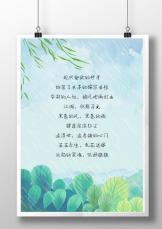 小清新春季春雨风景植物信纸.docx