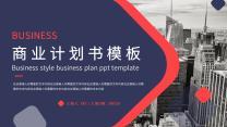 红蓝商务风商业计划书PPT模板.pptx