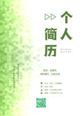 清新绿色行政文员通用简历.docx