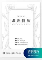 素雅黑白花朵简历.docx