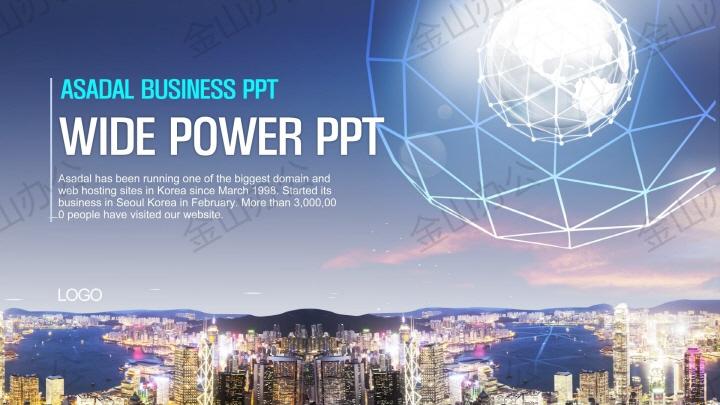 商务全球网络宽屏图表.pptx
