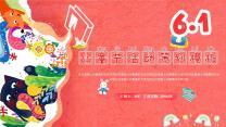 红色儿童节活动策划PPT模板.pptx
