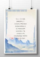 中国风手绘水墨迷雾山水信纸.docx