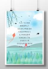中国风春季唯美风景风筝信纸.docx