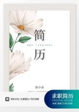 小清新花朵简历套装.docx