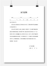 实习报告-实习证明.docx