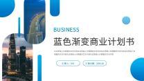 蓝色渐变商业计划书PPT模板.pptx