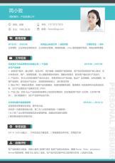 产品助理简历.docx