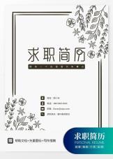 黑白手绘花朵简历套装.docx