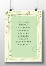 简约手绘植物边框唯美信纸.docx