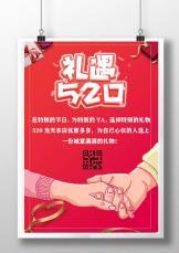 520告白日电商促销礼物宣传单.docx
