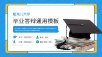 蓝黄毕业论文答辩PPT模板.pptx