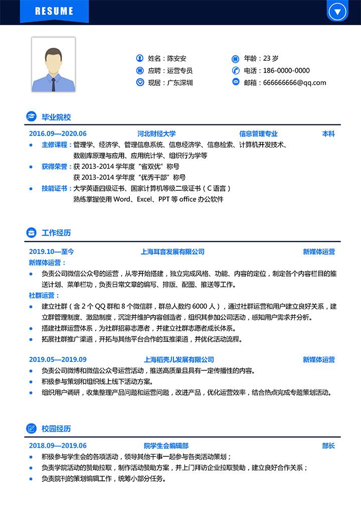 新媒体运营蓝黑色商务简历.docx