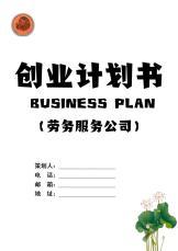 劳务服务公司创业计划书.docx