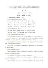 初中三年级语文中考试卷及答案.doc
