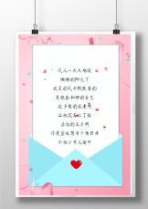 520告白日情侣情书祝福信纸.docx