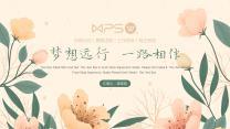 莫兰迪色文艺总结计划PPT模板.pptx