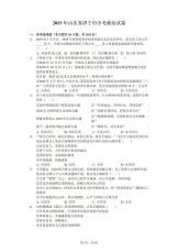 初中三年级政治中考试卷及答案.docx