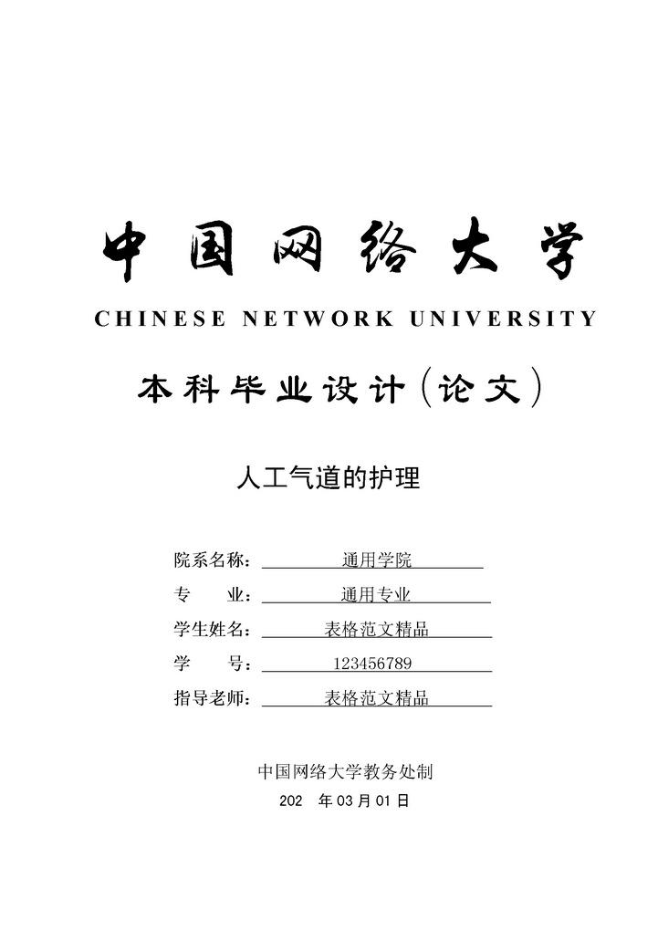 人工气道的护理毕业论文.doc