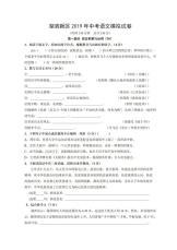 初中三年级语文中考模拟试卷.doc