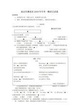 初中三年级语文中考一模试卷.docx