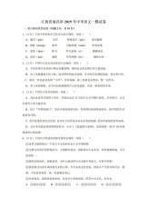 初中三年级语文中考一模试卷.doc