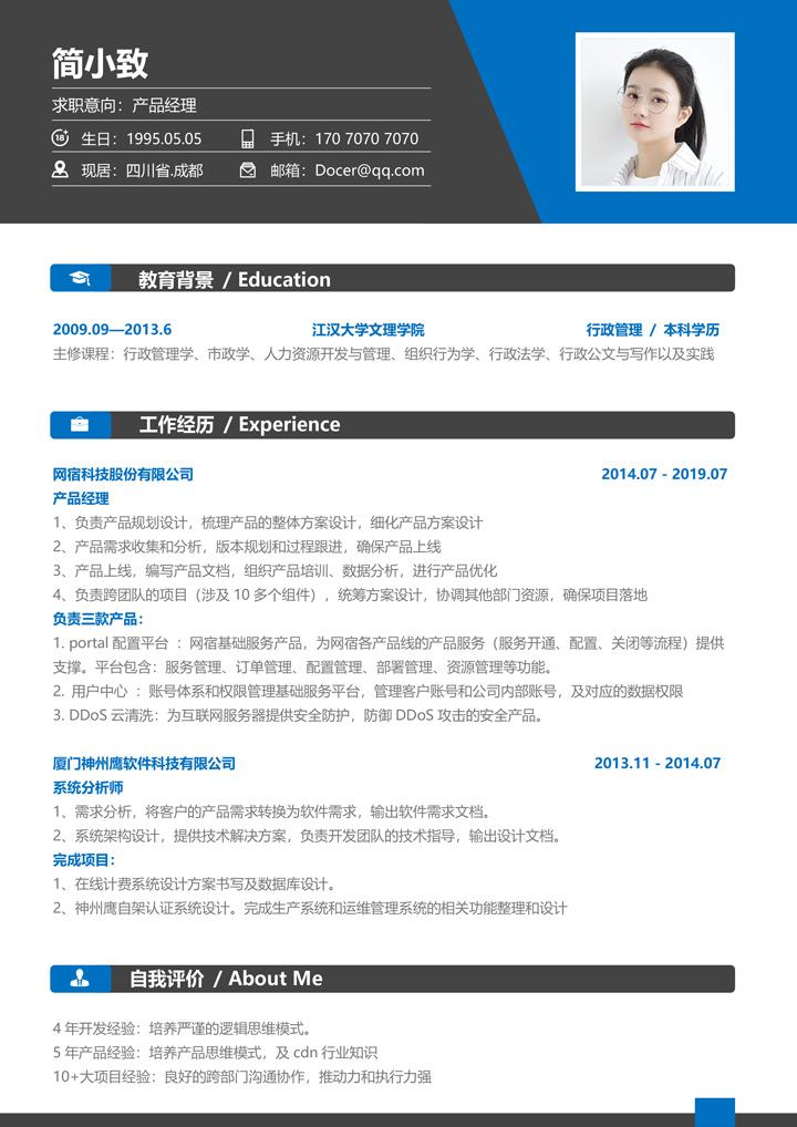 产品经理求职个人简历模板.docx