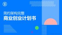简约商业创业计划书.pptx