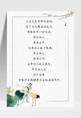 经典中国风背景信纸.docx