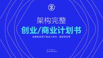简约框架完整创业商业计划书.pptx