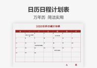 小清新日历日程计划表.xlsx