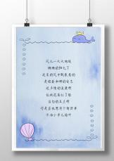 日系风卡通可爱鲸鱼信纸.docx
