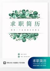 绿叶插画简历套装.docx