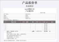 产品报价单-自动统计.xls