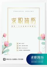 小清新插画销售顾问简历套装.docx