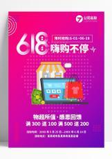 618嗨购不停年中促销宣传海报.docx